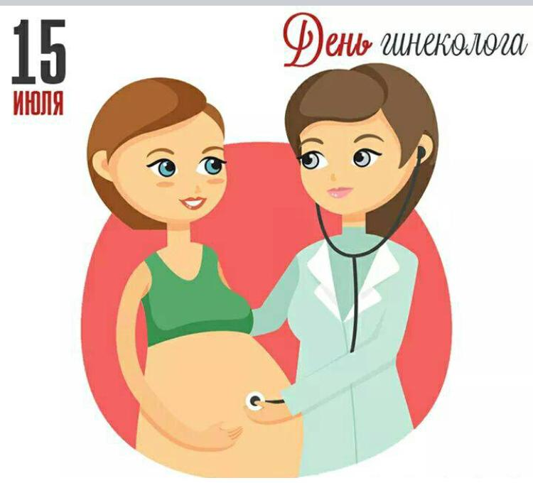 Открытка с днем акушера-гинеколога